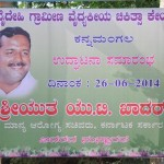 Inaugural function of Rural Health Centre 1